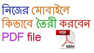 How to create PDF file in your Mobile [ Bangla]