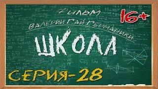 Школа (сериал) 28 серия
