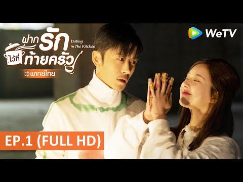 ซีรีส์จีน | ฝากรักไว้ที่ท้ายครัว(Dating in the kitchen) พากย์ไทย | EP.1 Full HD | WeTV