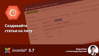 Joomla 3.7 новшества. Создавайте статьи на лету