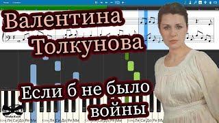Валентина Толкунова - Если б не было войны (на пианино Synthesia cover) Ноты и MIDI