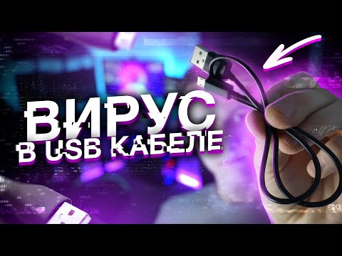 ВИРУС В USB КАБЕЛЕ СЛОМАЛ МНЕ СИСТЕМУ. ЧТО??? | BadUSB кабель | UnderMind