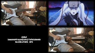 Re:CREATORS OP2 【レクリエイターズ】 - shØut (Guitar Cover)
