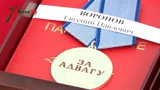 Военное обозрение (15.08.2017) Медаль «За отвагу»
