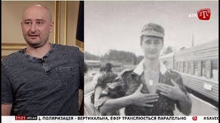 Бабченко об участии в Чеченской войне: Я ответственности с себя не снимаю