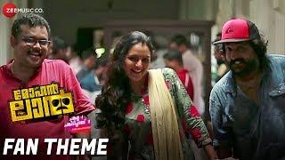 Mohanlal Fan Theme | Manju Warrier & Indrajith Sukumaran | Sajid Yahiya