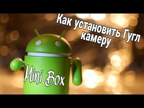 Как установить Google Camera на Android