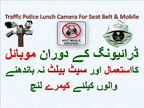 Saudi Traffic Police Soon Lunch Camera For Seat Belt and Using Mobile During Driving urdu hindi