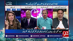 Night Edition – 22nd July 2017 - 92News