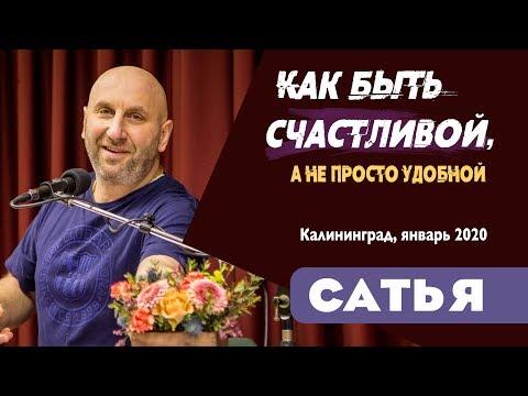 Сатья • Как быть счастливой, а не просто удобной. Калининград, январь 2020