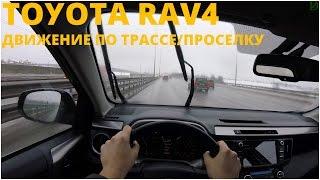 Toyota Rav4 (Exclusive) - идем по трассе!