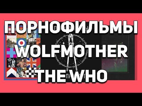 ПОРНОФИЛЬМЫ, WOLFMOTHER, THE WHO [ОБЗОР АЛЬБОМОВ]