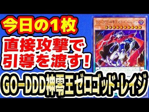 【#遊戯王】漫画ARC-V7巻(最終巻)「GO-DDD神零王ゼロゴッド・レイジ」【#今日の1枚】