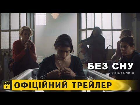 трейлер Без сну (2018) українською