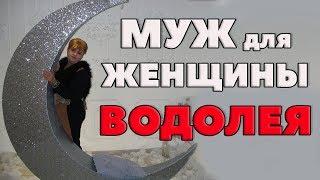 видео Мужчина-Лев и женщина-Водолей: Совместимость