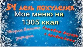 Мое меню на 1305 ккал//Цезарь с креветками//Похудела на 7,4 кг//Худею со 102.7 кг//54 день похудения