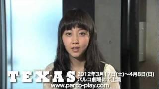 『テキサス-TEXAS-』 木南晴夏さんにインタビュー 木南晴夏 検索動画 17