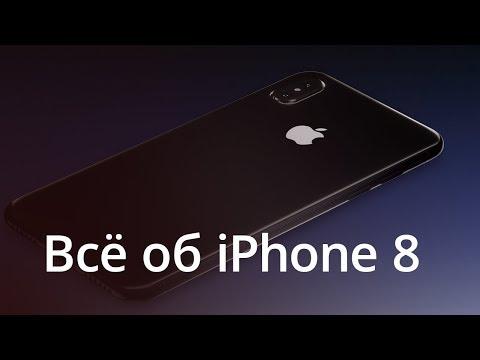 Всё, что мы знаем об iPhone 8