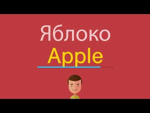 Как по английски яблоки