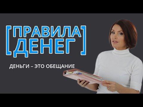 [Правила Денег] Как расширить свою денежную Вселенную. Людмила Богуш