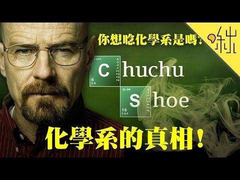 化學系到底都在幹嘛? | 啾來聊聊2016 第45集 | 啾啾鞋