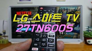 27인치 LG 스마트TV 27TN600S가 30만원인데…