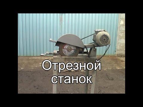 Отрезной станок по металлу самодельный