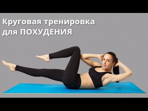 Круговая тренировка / Комплекс для похудения II Я худею с Екатериной Кононовой