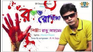 Rohingya ( রোহিঙ্গা ) song by Raju Ahmed