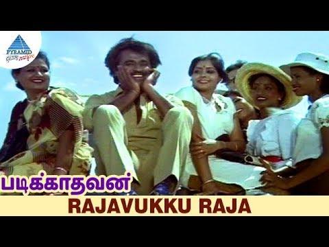 Padikathavan Tamil Movie Songs | Rajavukku Raja Video Song | Rajinikanth | Ambika | Ilayaraja