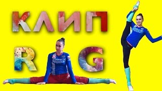 Клип: RG||Художественная гимнастика(Всем привет!!! Я Ксения Сим. Я занимаюсь художественной гимнастикой, и поэтому у меня в жизни происходит..., 2016-03-08T06:41:38.000Z)