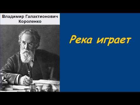 Владимир Короленко. Река
