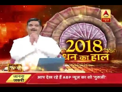 Guruji with Pawan Sinha: You will have to work a little harder for money in 2018