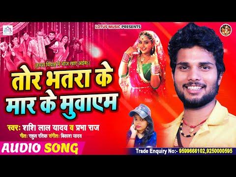 #Shashi Lal Yadav & Prabha Raj लगन स्पेशल सांग | तोर भतार के मार के मुवाएम  | Bhojpuri New Song 2020