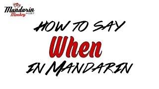 Mandarin Monkey - Lesson When - De Shihou