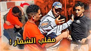احسن مقلب مصري شفار  في شوارع المغرب