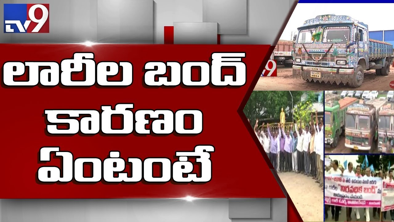 truck-owners-begin-nationwide-strike-against-hike-in-fuel-prices-tv9