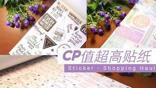 米糊鱼❤️分享CP值超高的贴纸!@马来西亚Mr.DIY  | Sticker Shopping Haul · Malaysia Mr. DIY | Mihuyu