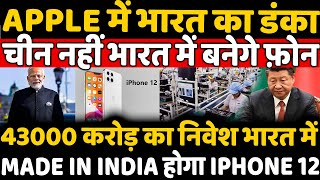 #BigInvestment Apple Invest 43000 Crore in India,Iphone 12 And 7 Other Model Manufacture in India ?