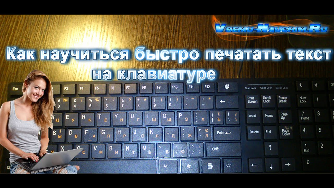 Как научиться быстро печатать текст на клавиатуре? Быстро ...