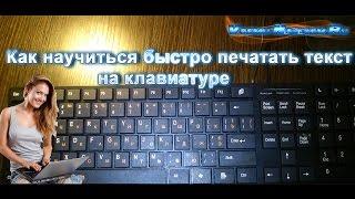 Как научиться быстро печатать текст на клавиатуре? Быстро печатать на клавиатуре очень легко!(Как научиться быстро печатать текст на клавиатуре? Если Вы хотите быстро научиться набирать текст на клави..., 2014-09-21T10:50:15.000Z)