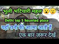 Bhuli Bhatiyari Ka Mahal Most Haunted Place In India  Mp3 - Mp4 Download