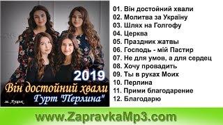 """Гурт """"Перлина"""" - Він достойний хвали (2019)   м. Луцьк"""