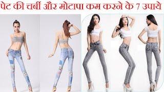 मोटापा घटाने और पेट कम करने के घरेलू उपाय - motapa kaise ghataye in hindi (Gyan Ki Baatein)