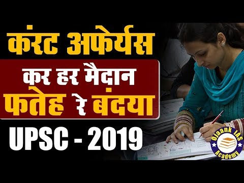 Indo-Pacific Region || Current Affairs || हिन्दी में - International Relations UPSC 2019-2020