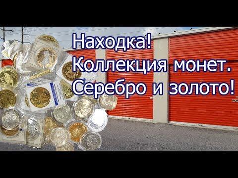 Находка в контейнере! Нумизматика. Коллекция монет. Золото и серебро.