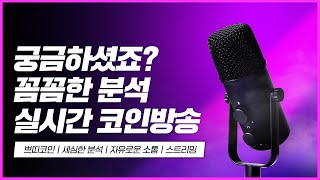 7/11비트코인 실시간 방송) 쁘띠코인 상방?하방? 코…