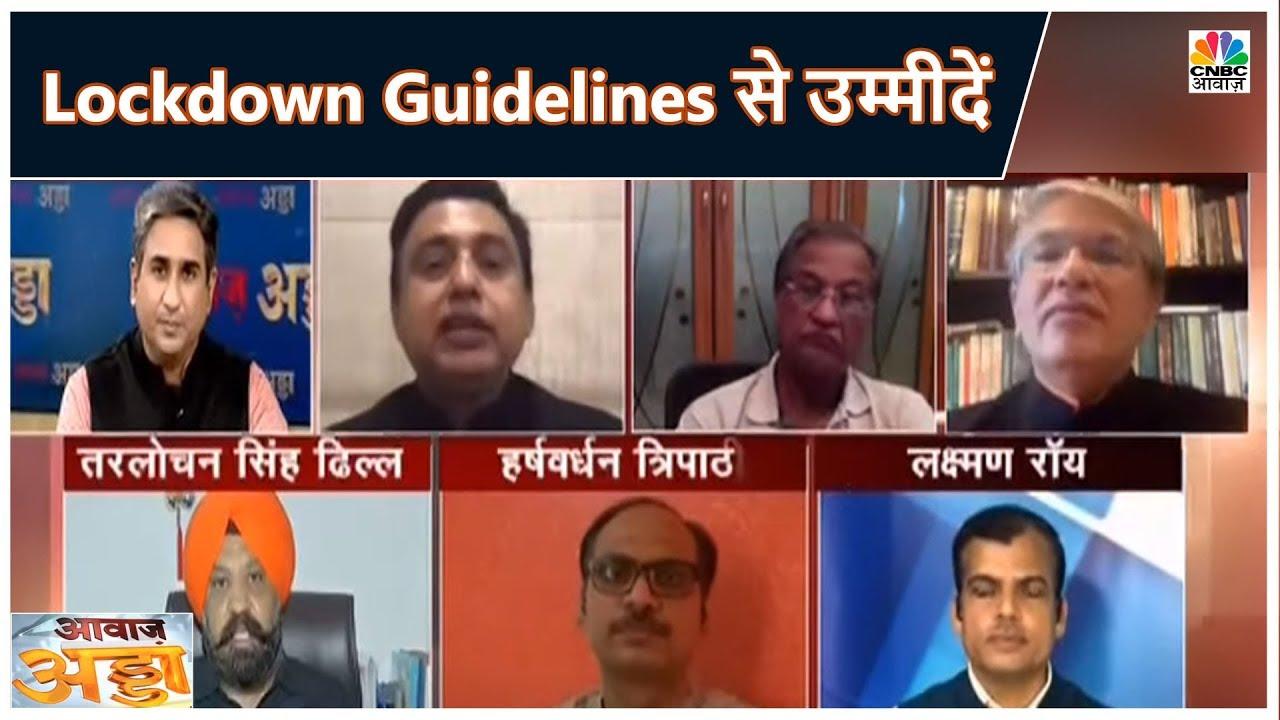 Lockdown की Guideline में जनता और Industry को क्या है उम्मीदें | Awaaz Adda | CNBC Awaaz