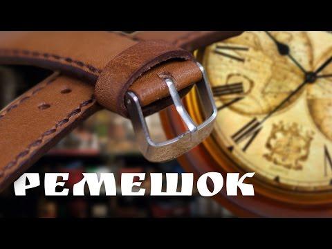 ремешок для часов из кожи своими руками