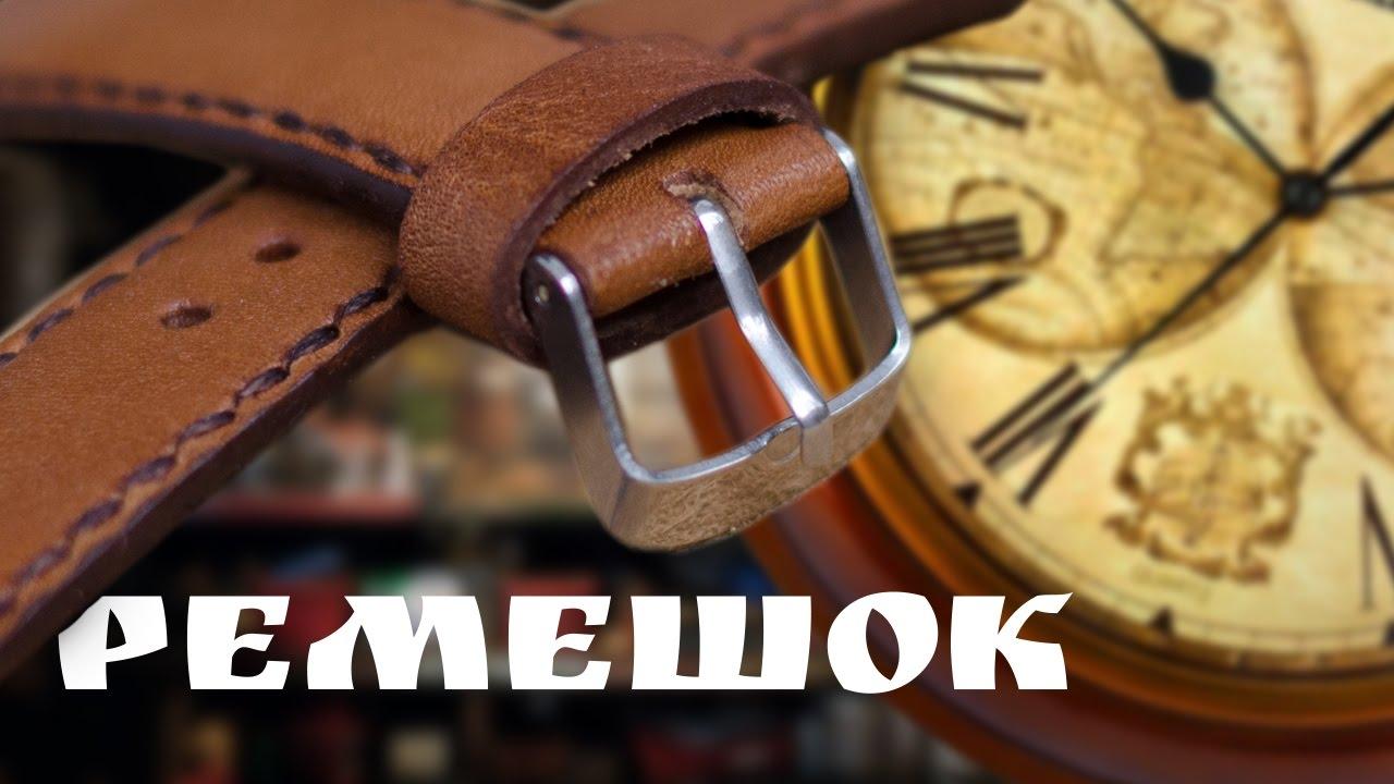b6a72f9b ремешок для часов из кожи своими руками - YouTube